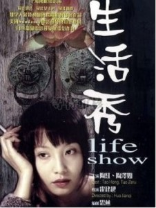 """Poster for the movie """"Life Show"""""""