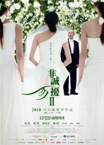 """Poster for the movie """"If You Are the One 2"""""""