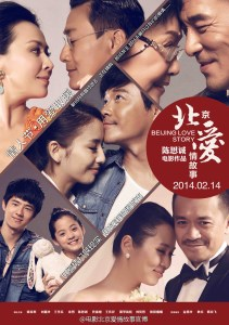 """Poster for the movie """"Beijing Love Story"""""""