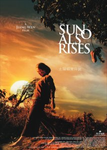 """Poster for the movie """"The Sun Also Rises"""""""