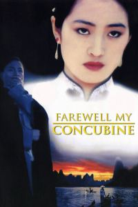 """Poster for the movie """"Farewell My Concubine"""""""