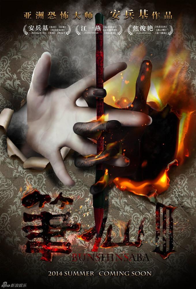 "Poster for the movie ""Bunshinsaba 3"""