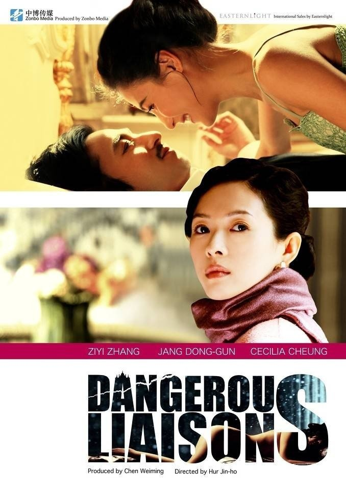 """Poster for the movie """"Dangerous Liaisons"""""""