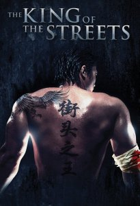 "Poster for the movie ""The King of the Streets"""