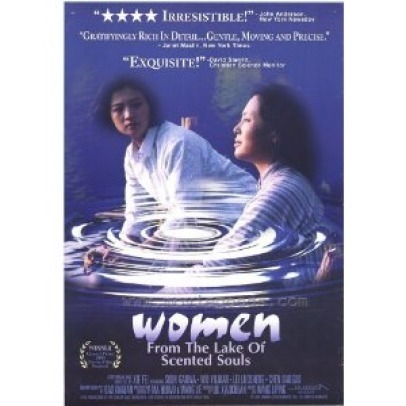 """Poster for the movie """"Women from the Lake of Scented Souls"""""""