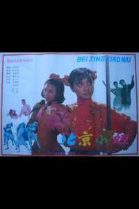 """Poster for the movie """"Beijing xiao niu"""""""