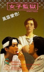 """Poster for the movie """"Female Internment Camp"""""""