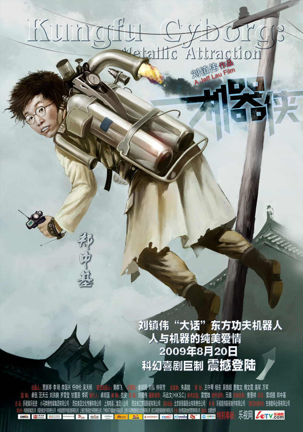 """Poster for the movie """"Metallic Attraction: Kungfu Cyborg"""""""