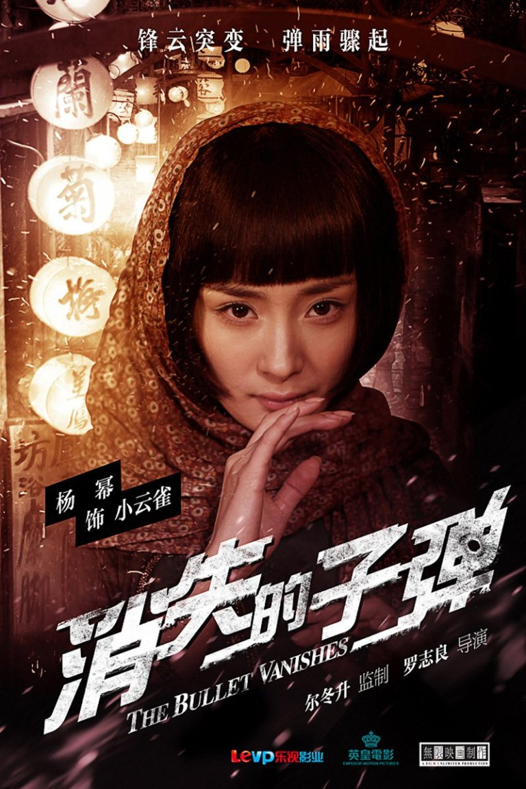 """Poster for the movie """"The Bullet Vanishes"""""""