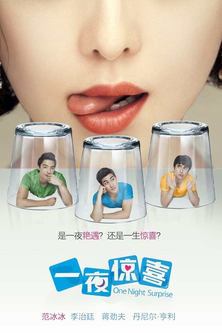 """Poster for the movie """"One Night Surprise"""""""