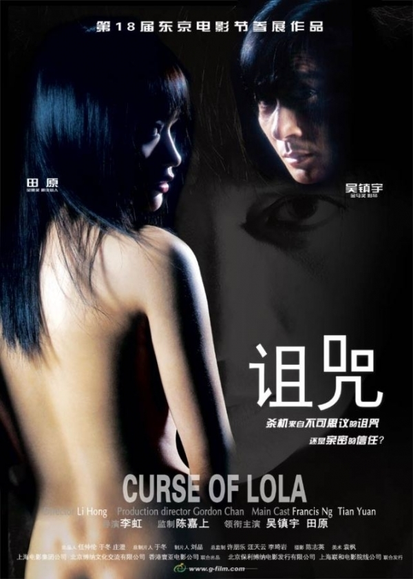 """Poster for the movie """"Curse of Lola"""""""