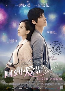 """Poster for the movie """"A Moment of Love"""""""