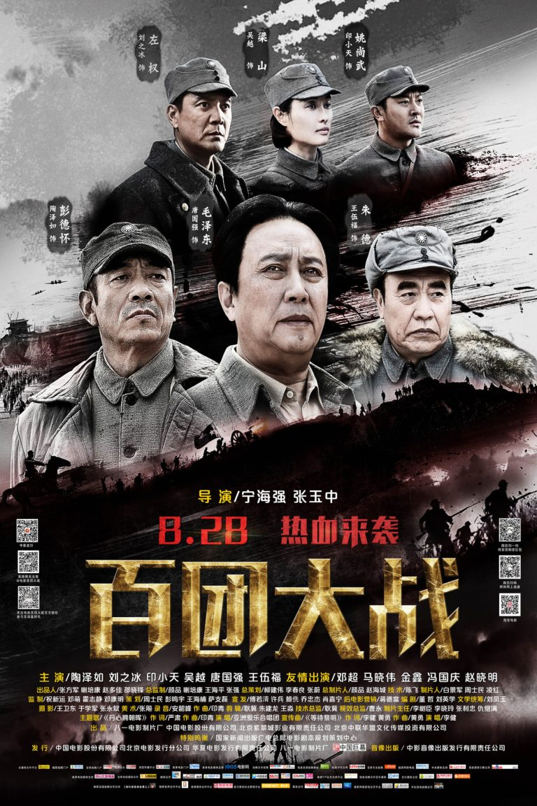 """Poster for the movie """"The Hundred Regiments Offensive"""""""