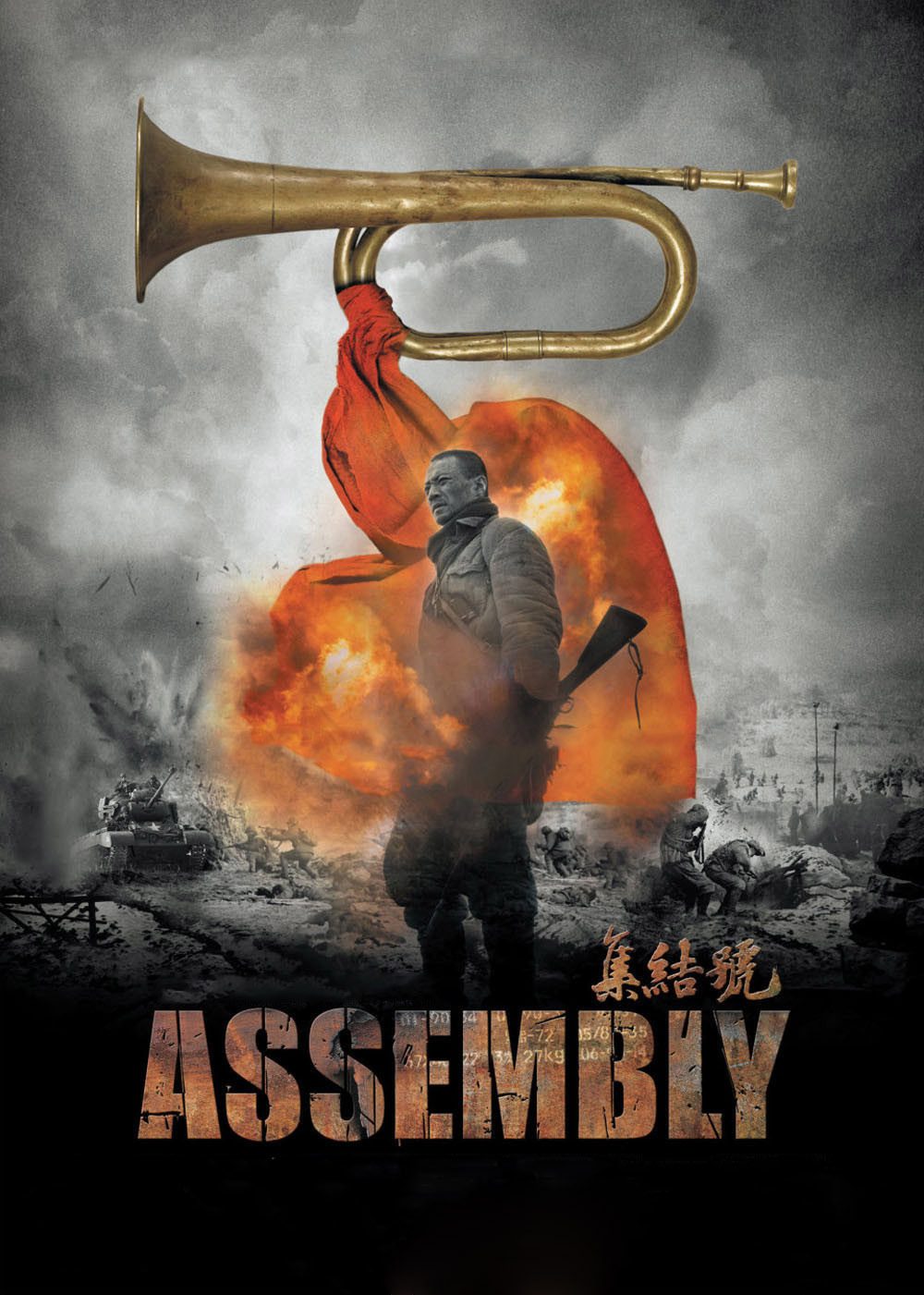 """Poster for the movie """"Assembly"""""""