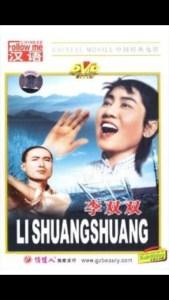 """Poster for the movie """"Li Shuangshuang"""""""