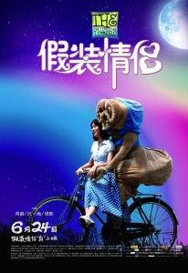"Poster for the movie ""The Pretending Lovers"""