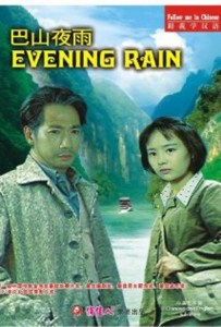 """Poster for the movie """"Evening Rain"""""""