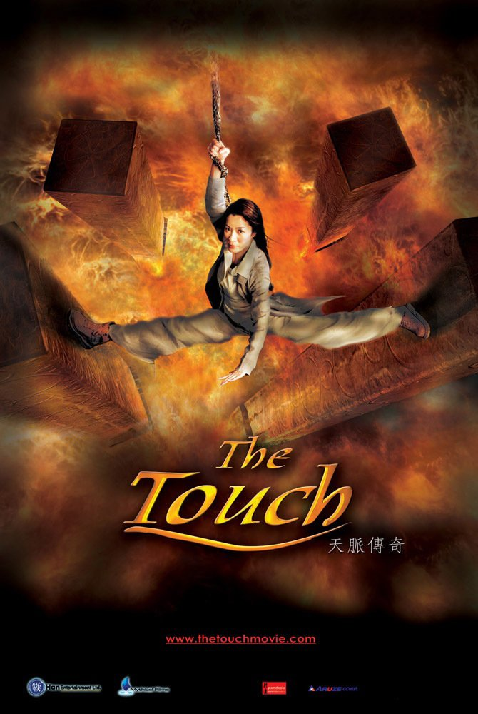 """Poster for the movie """"The Touch"""""""