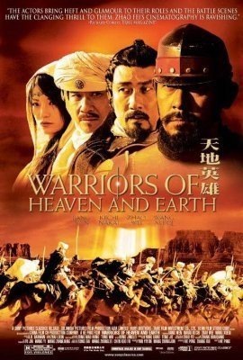 """Poster for the movie """"Warriors of Heaven and Earth"""""""