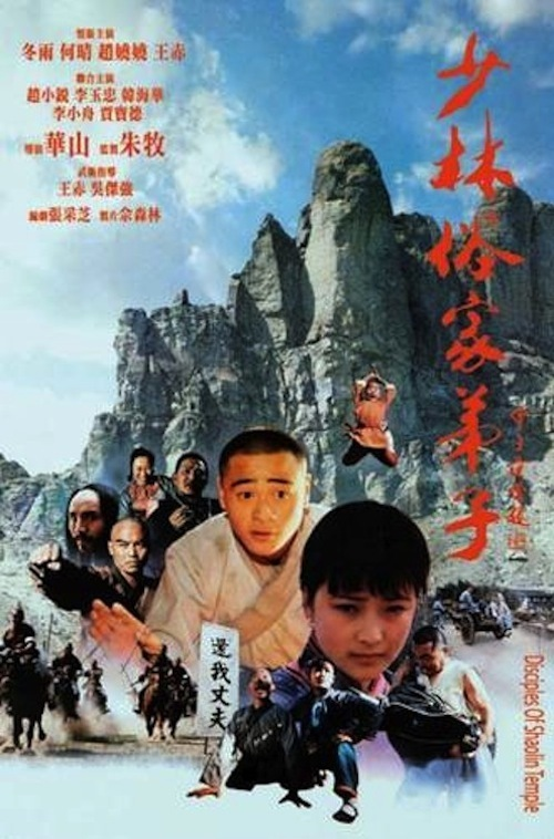 """Poster for the movie """"Disciples Of Shaolin"""""""