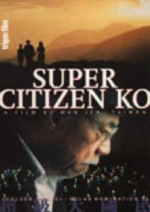 "Poster for the movie ""Super Citizen Ko"""