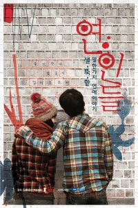 """Poster for the movie """"Lovers"""""""