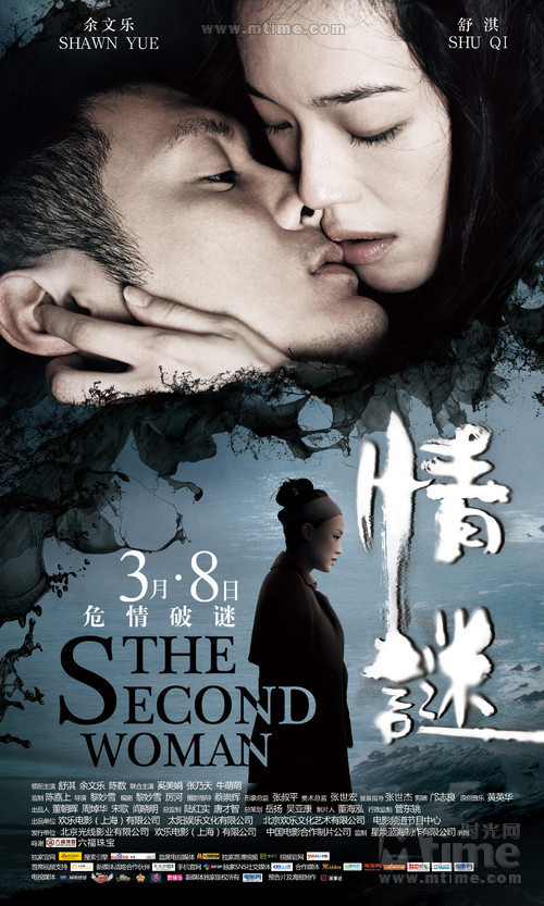 """Poster for the movie """"The Second Woman"""""""