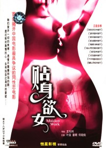 "Poster for the movie ""Maiden Work"""
