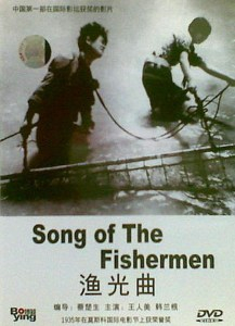 """Poster for the movie """"Song of the Fishermen"""""""