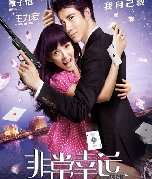 "Poster for the movie ""My Lucky Star"""