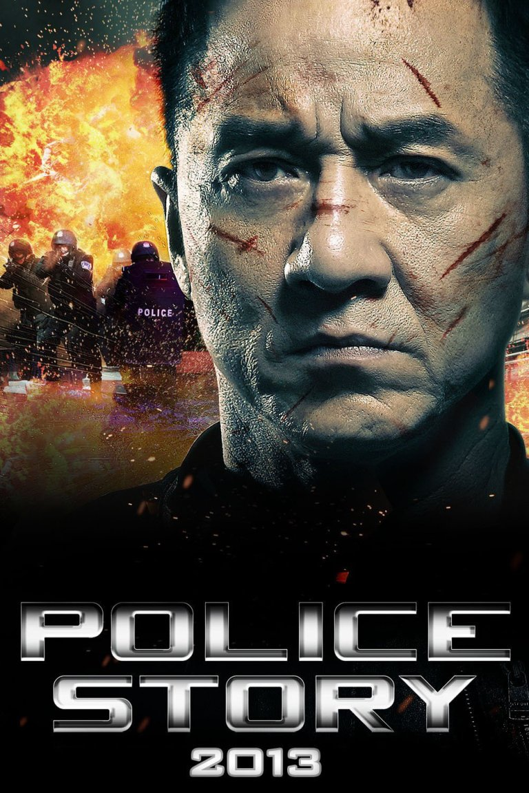 """Poster for the movie """"Police Story 2013"""""""