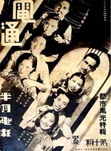 """Poster for the movie """"Scenes of City Life"""""""