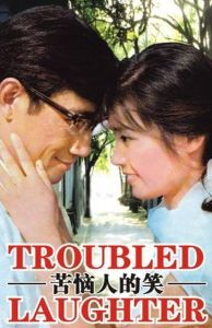 """Poster for the movie """"Troubled Laughter"""""""