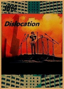 """Poster for the movie """"Dislocation"""""""