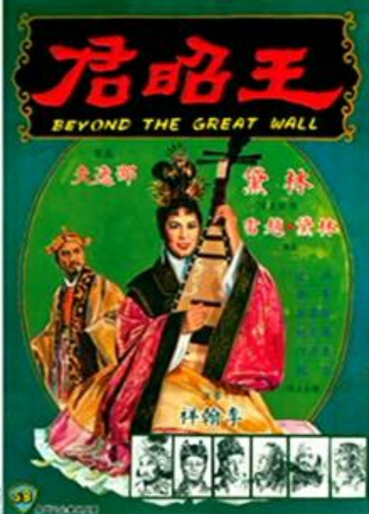 """Poster for the movie """"Beyond the Great Wall"""""""