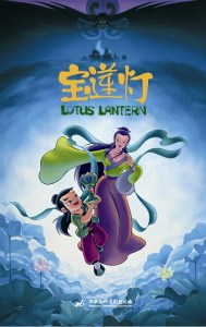 "Poster for the movie ""Lotus Lantern"""