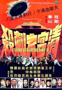 """Poster for the movie """"Flying Guillotine II"""""""