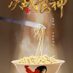 """Poster for the movie """"Cook Up a Storm"""""""