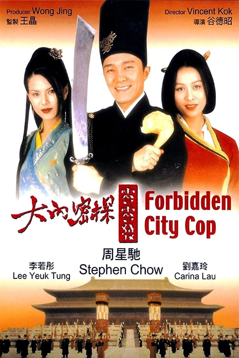 """Poster for the movie """"Forbidden City Cop"""""""