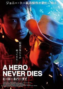 """Poster for the movie """"A Hero Never Dies"""""""