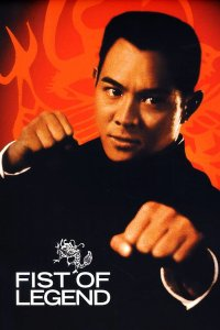 """Poster for the movie """"Fist of Legend"""""""