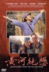 "Poster for the movie ""Heart of China"""