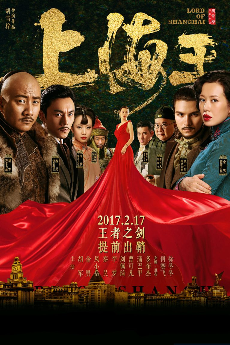 """Poster for the movie """"Lord of Shanghai"""""""