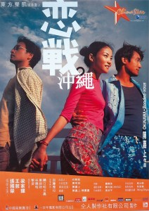 "Poster for the movie ""Okinawa Rendez-vous"""