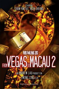 "Poster for the movie ""From Vegas to Macau II"""