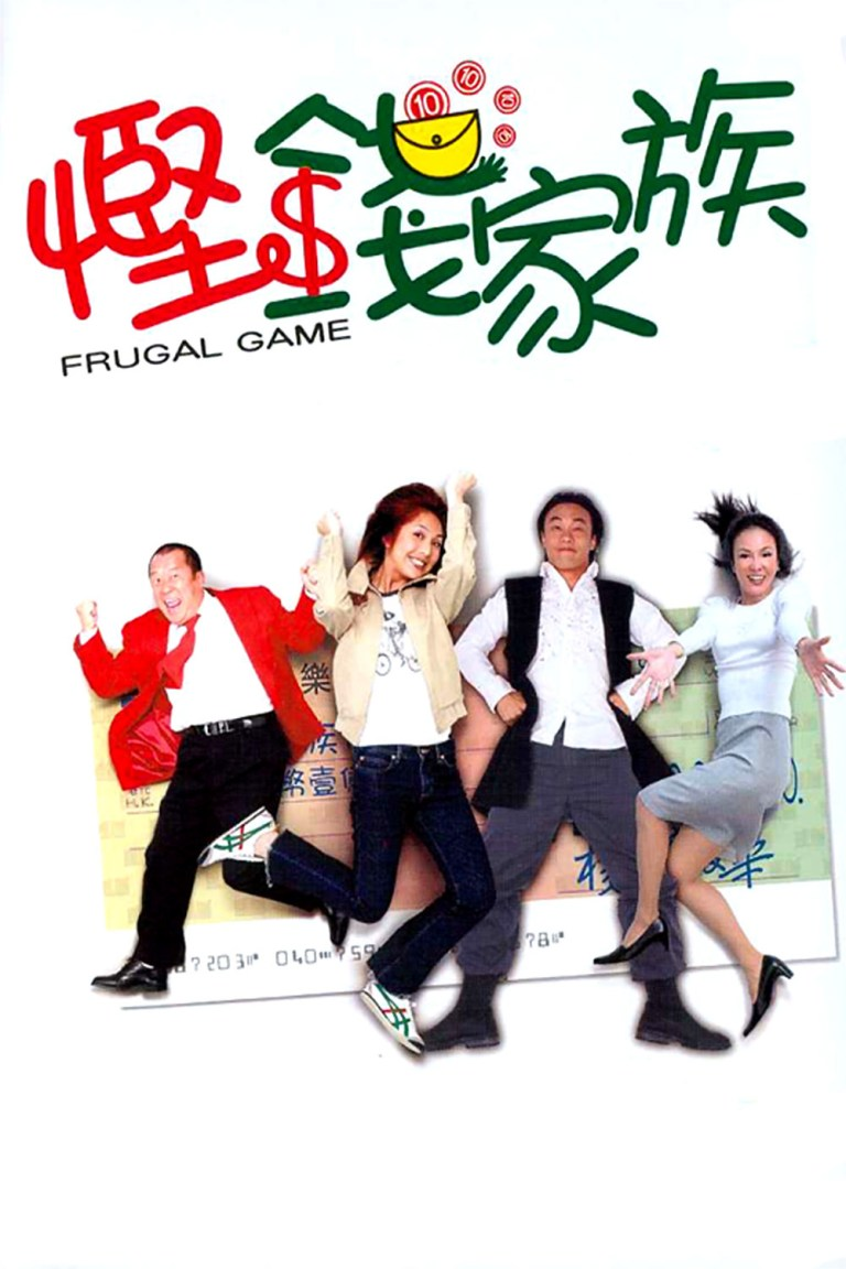 """Poster for the movie """"Frugal Game"""""""