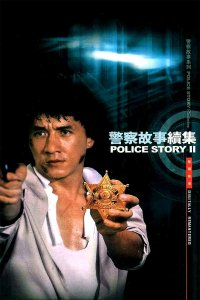 """Poster for the movie """"Police Story 2"""""""