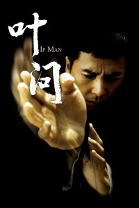 "Poster for the movie ""Ip Man"""