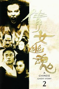 """Poster for the movie """"A Chinese Ghost Story II"""""""