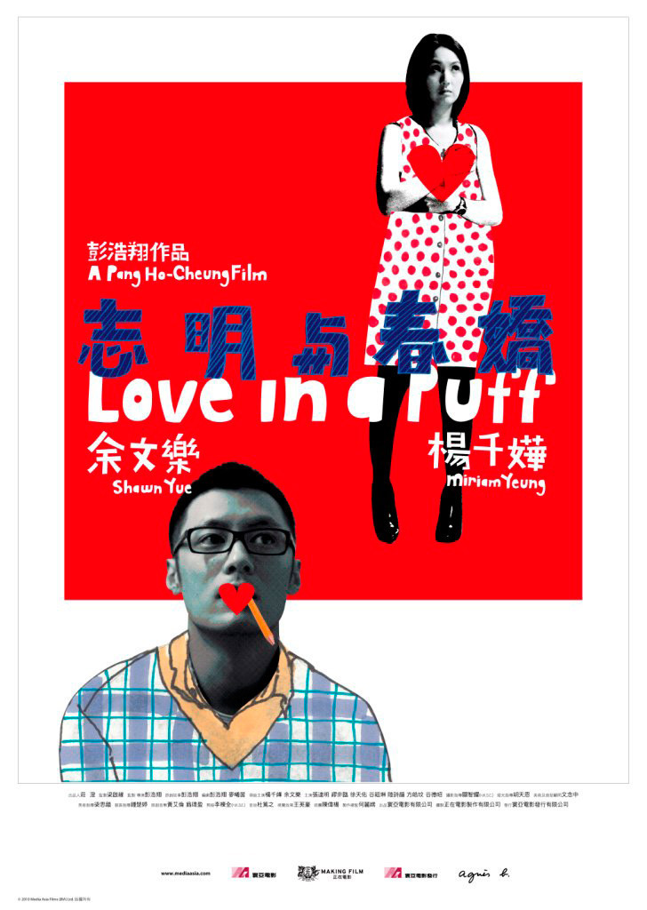 """Poster for the movie """"Love in a Puff"""""""